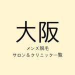 【大阪】でメンズ脱毛できるサロン&クリニック一覧