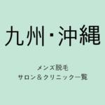 【九州・沖縄】でメンズ脱毛できるサロン&クリニック一覧
