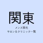 【関東】でメンズ脱毛できるサロン&クリニック一覧