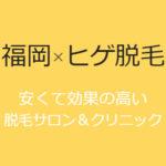【福岡・博多×ヒゲ脱毛】オススメ脱毛サロン&クリニック8選