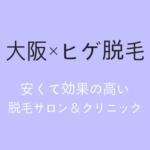 【大阪×ヒゲ脱毛】安くて効果の高い脱毛サロン&クリニック10選