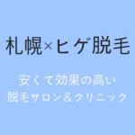 【札幌×ヒゲ脱毛】オススメ脱毛サロン&クリニック5選