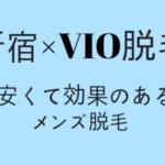 【新宿×VIOライン脱毛】安いけど効果の高い脱毛サロン&クリニック